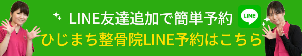 LINE固定