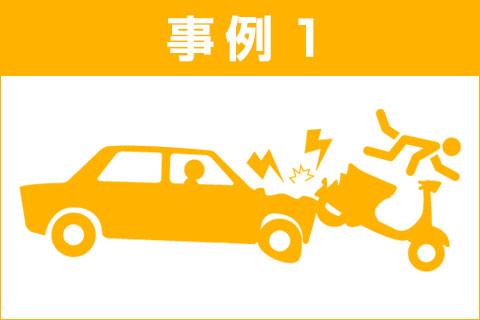 交通事故事例1:追突事故に遭ってしまった