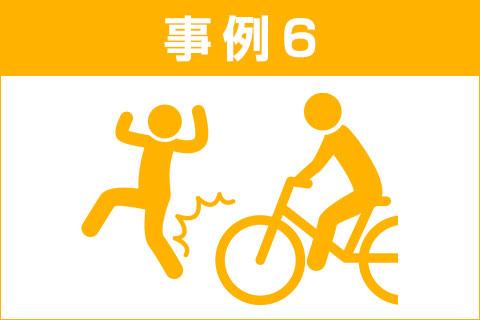 交通事故事例6:自転車での事故