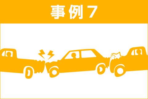 交通事故事例7:玉突き事故に遭ってしまった