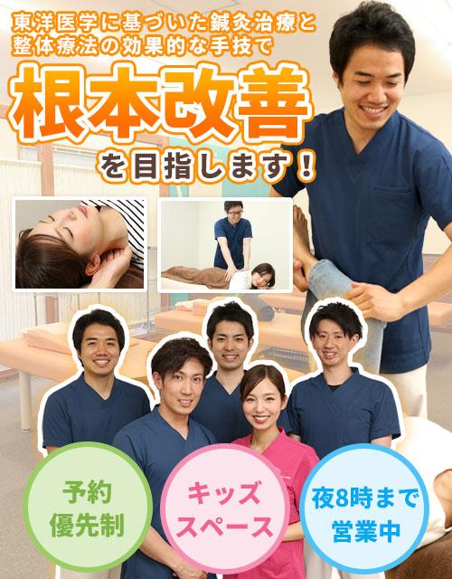 ひじ鍼灸整骨院