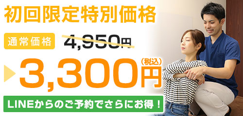 肩こり施術初回料金:3,300円