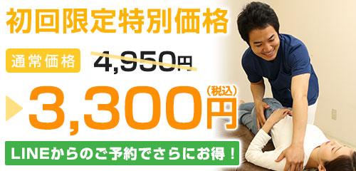 背骨骨盤矯正初回料金:3,300円