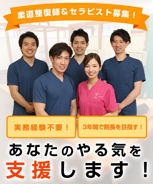 ひじ鍼灸整骨院:柔道整復師・セラピスト募集中